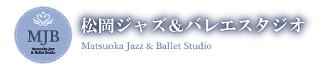 松岡ジャズ&バレエスタジオ